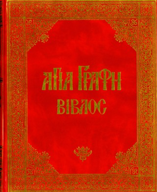 http://www.bookoffers.gr/public/images/upload/agia_grafh_biblos_mega_7d338_thumb.jpg